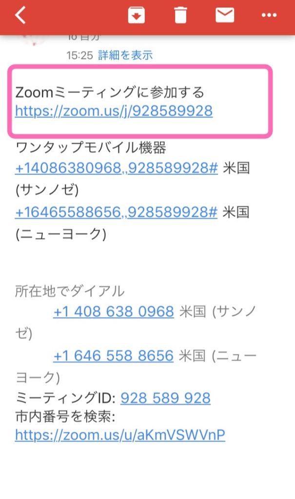 招待URLをクリック