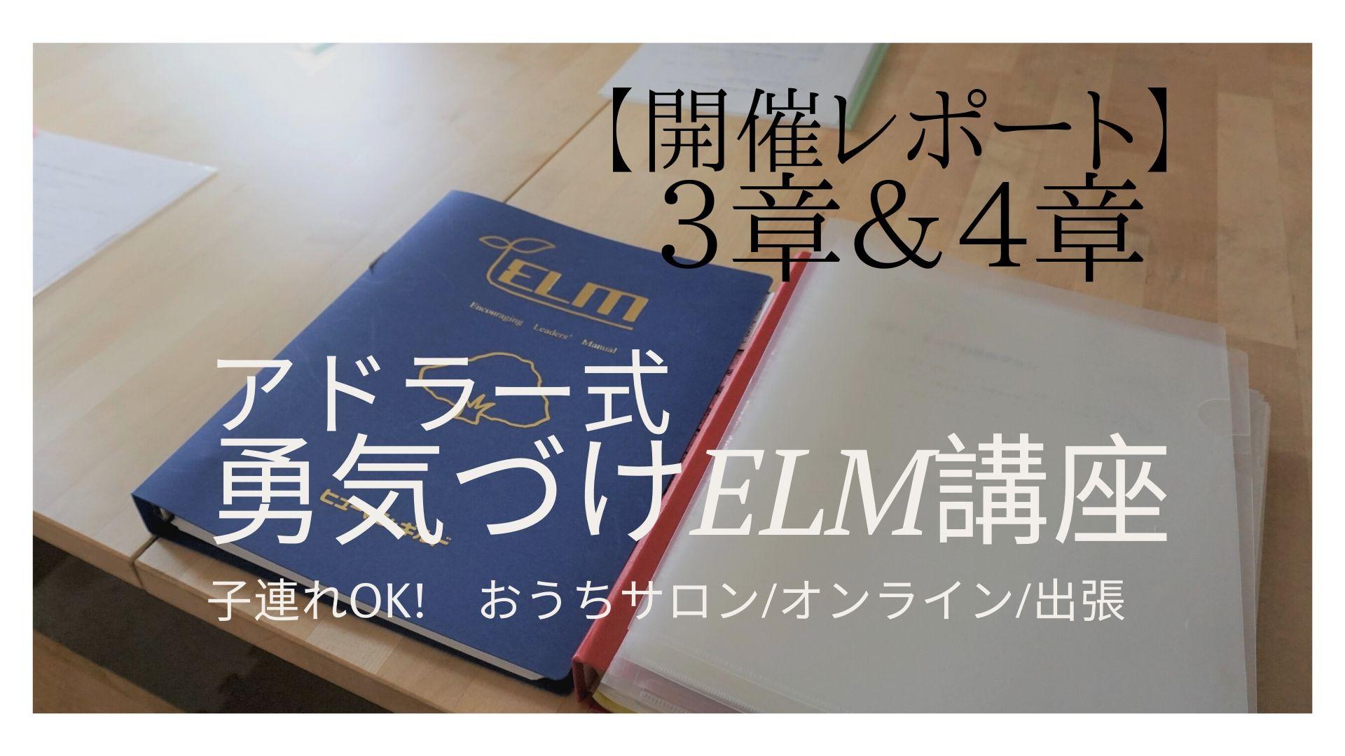 勇気づけELM講座開催レポート3章&4章