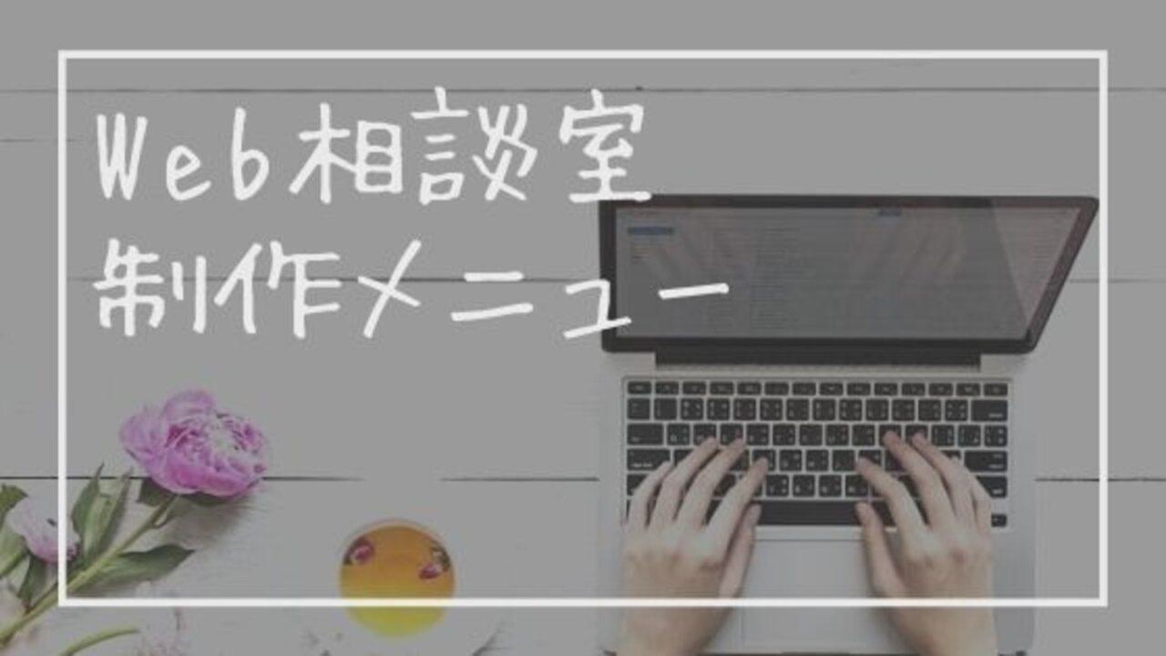 女性起業のWeb相談&制作メニュー